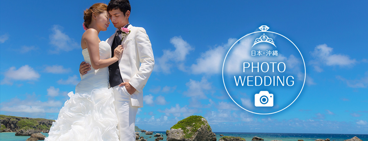日本・沖縄 PHOTO WEDDING